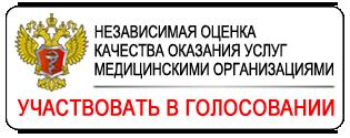 rosminzdrav-vote